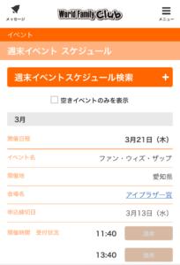 ワールドファミリークラブイベント選択画面の愛知県画面