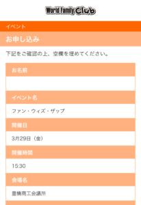 ワールドファミリークラブイベント申込画面