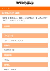 ワールドファミリークラブイベント申込内容確認画面