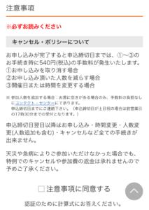 ワールドファミリークラブイベント申込キャンセル・ポリシー内容の画面