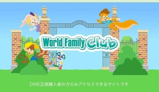 【DWE】ワールドファミリークラブサイト 会員のログイン方法は?