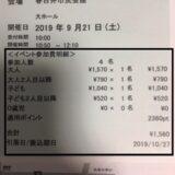 ワールドファミリーイベントチケット