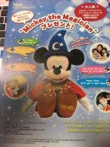 ワールドファミリーミッキーマジシャンチラシ