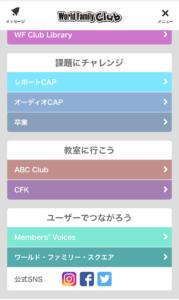 ワールドファミリークラブCFK教室申込画面