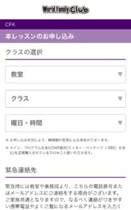 ワールドファミリークラブCFK申込画面