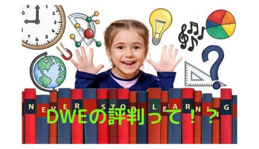 【DWE】評判はどうなの?ディズニー英語が幼児教育で選ばれる理由とは?