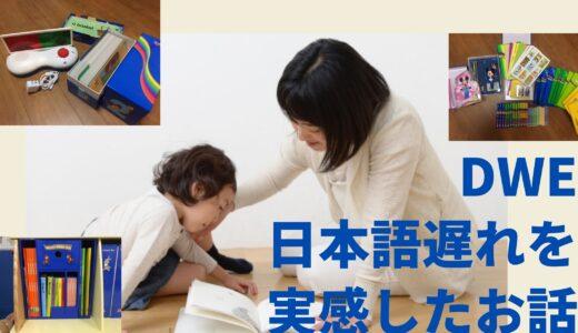 【DWE】日本語遅れを実感!ディズニー英語を使う4歳児が陥った真実