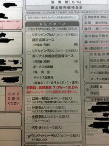 ワールドファミリーのディズニー英語の契約書