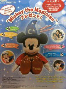 ミッキーマジシャンプレゼントチラシ