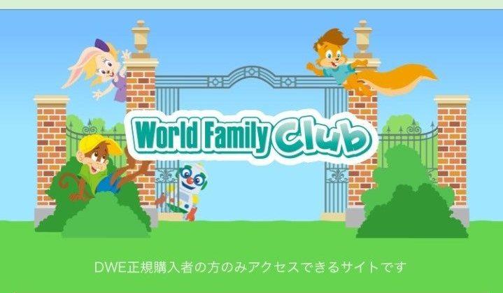 会員 クラブ ワールド ファミリー