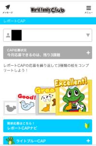ワールドファミリークラブCAP課題提出用画面