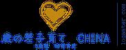 CHINAの二人目8歳差子育て♪ブログ