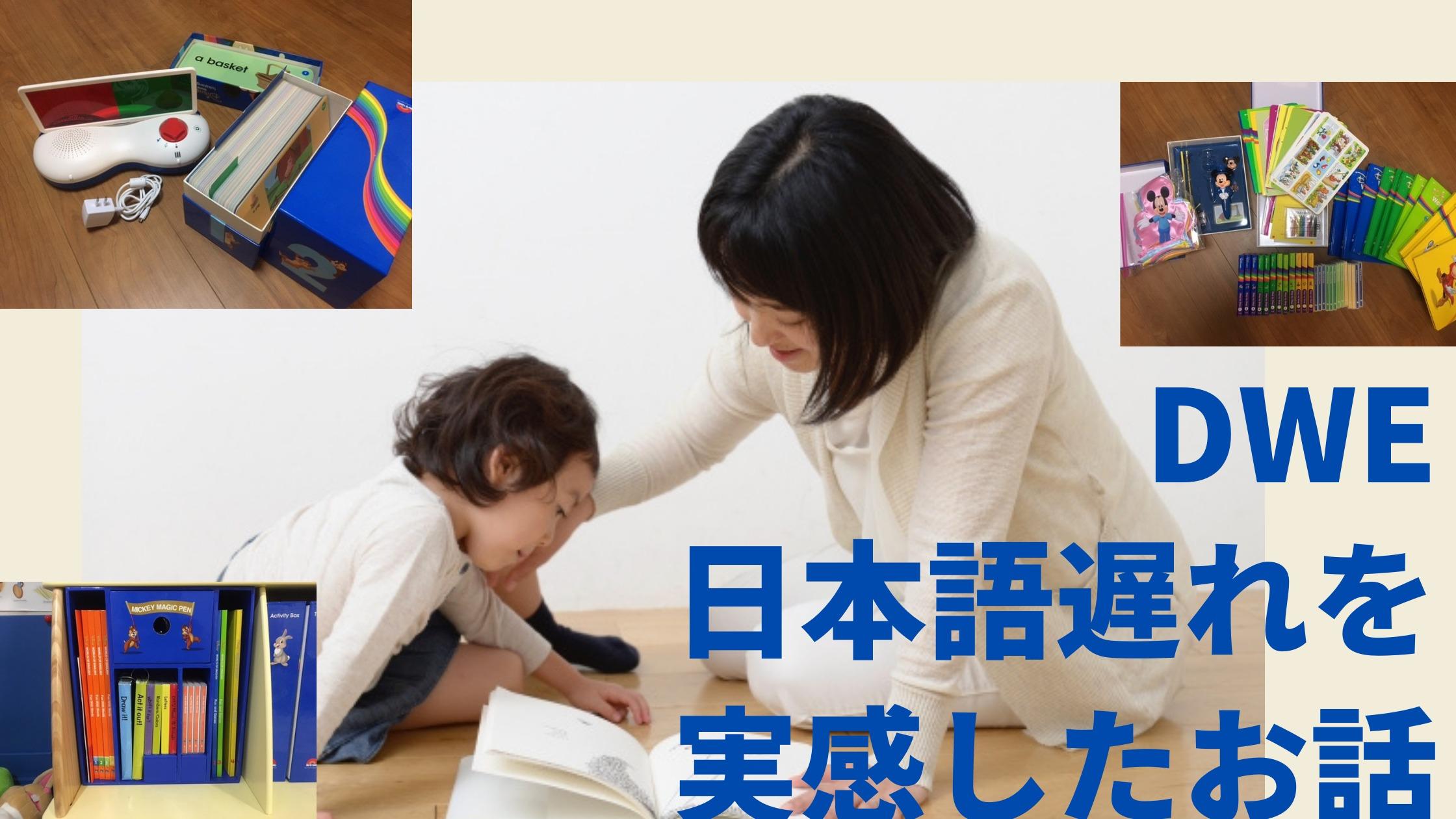 DWE日本語遅れアイキャッチ