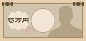 1万円札のイラスト