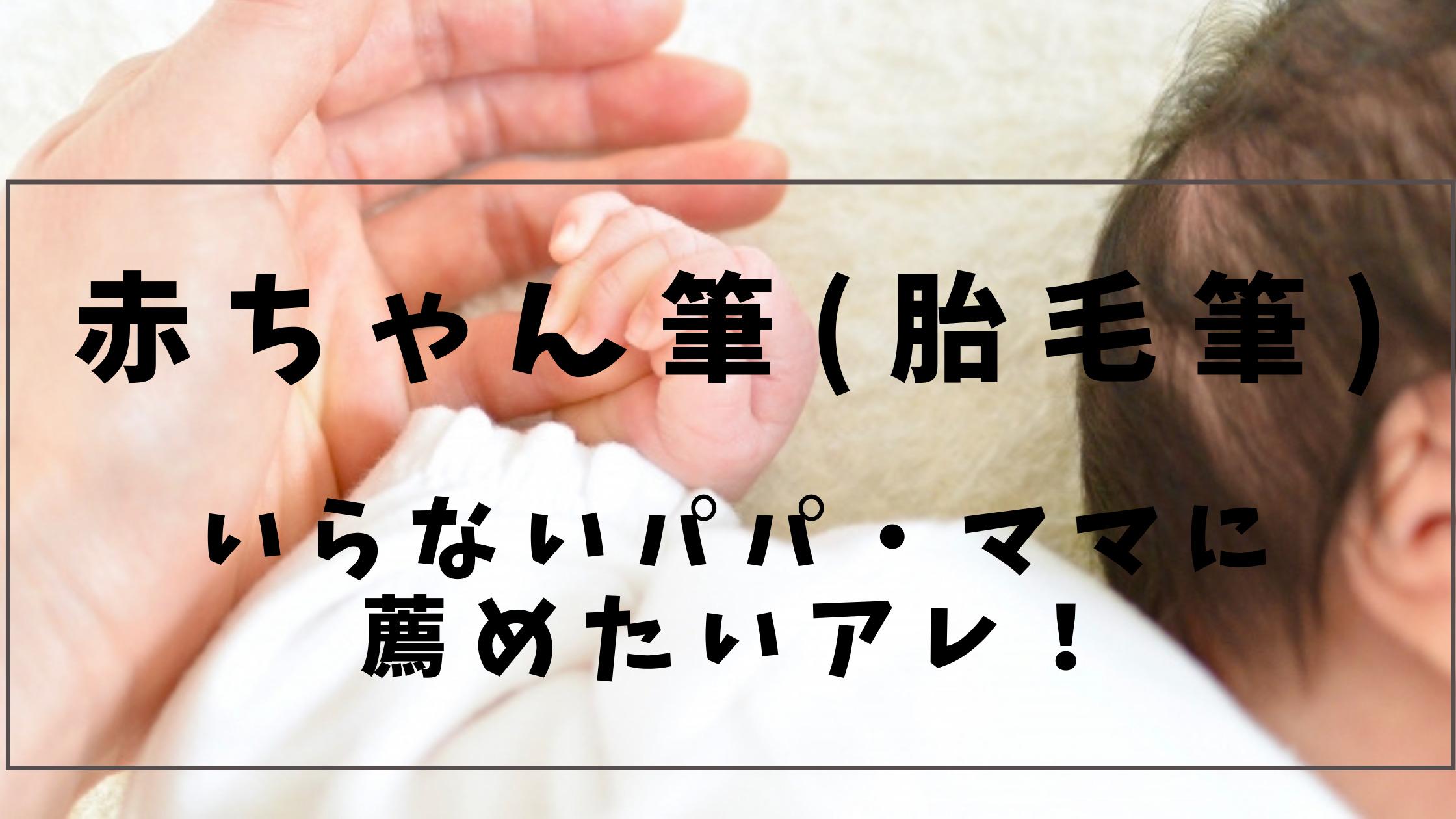 赤ちゃん筆いらないアイキャッチ