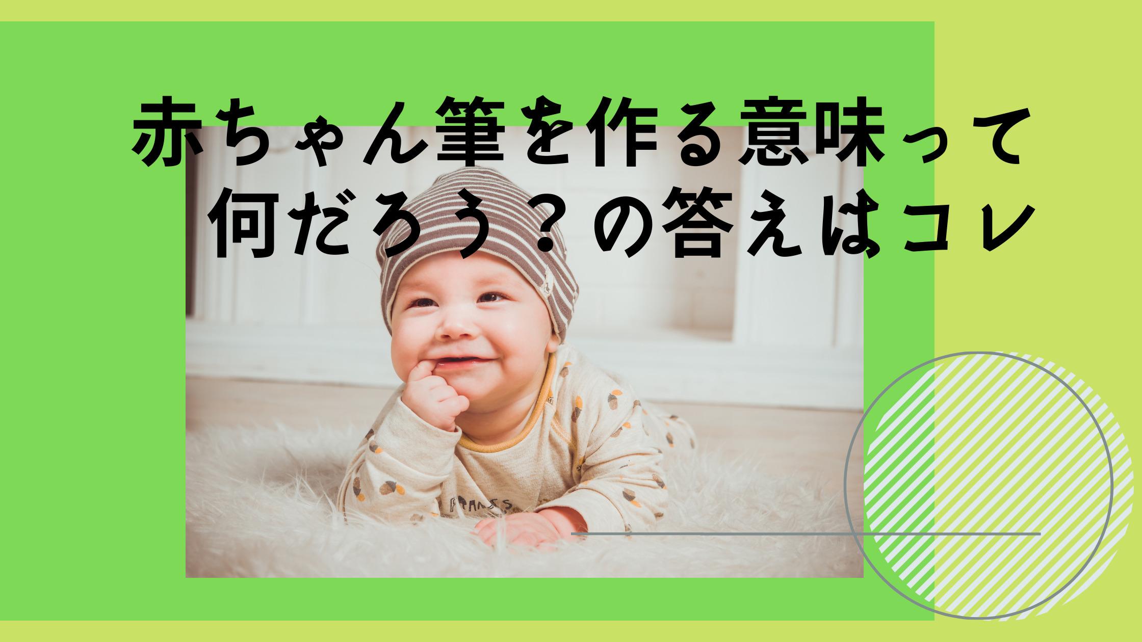 赤ちゃん筆意味赤キャッチ